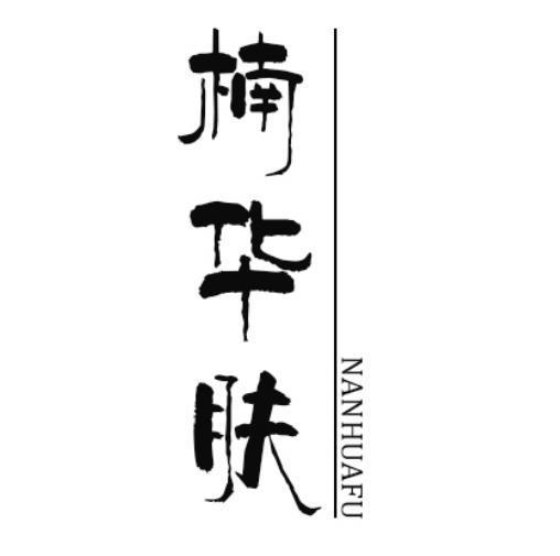 楠华肤 NANHUAFU