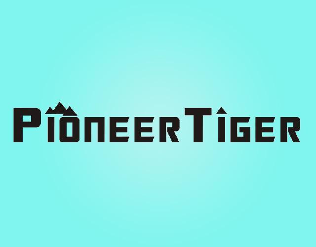 PIONEERTIGER(虎牌先锋)