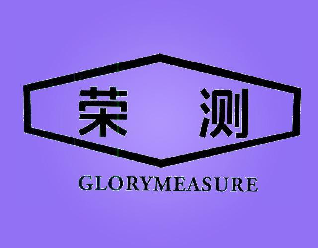 荣测 GLORYMEASURE