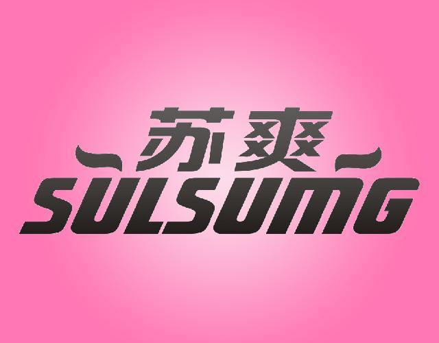 苏爽SULSUMG