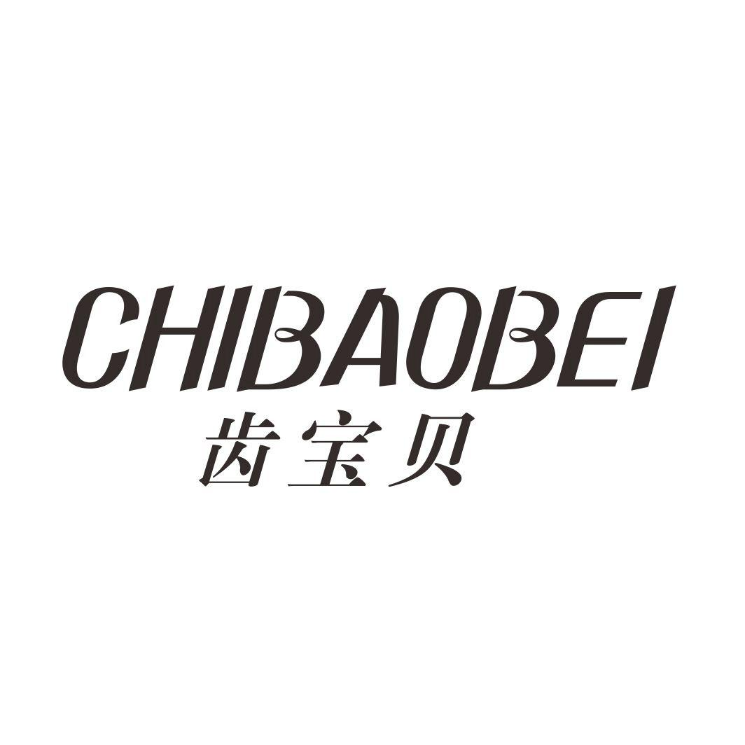 齿宝贝CHIBAOBEI