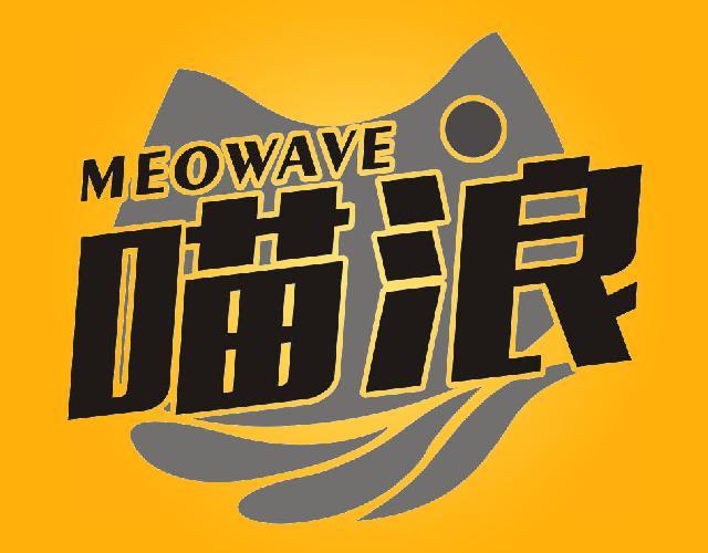 喵浪MEOWAVE