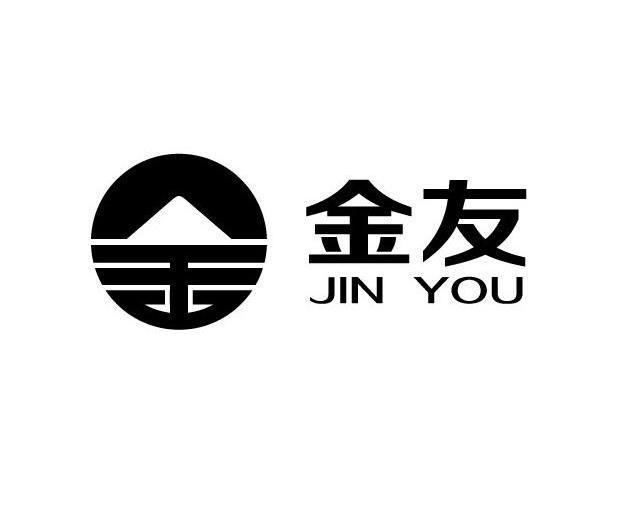 金友JINYOU及图形商标转让