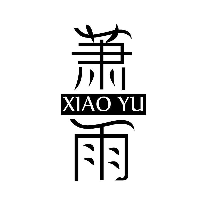 萧雨 XIAO YU