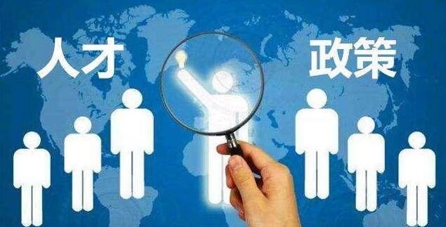 """杭州萧山发布""""人才新政25条"""""""