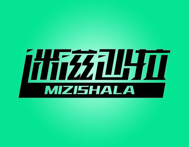 迷滋沙拉MIZISHALA