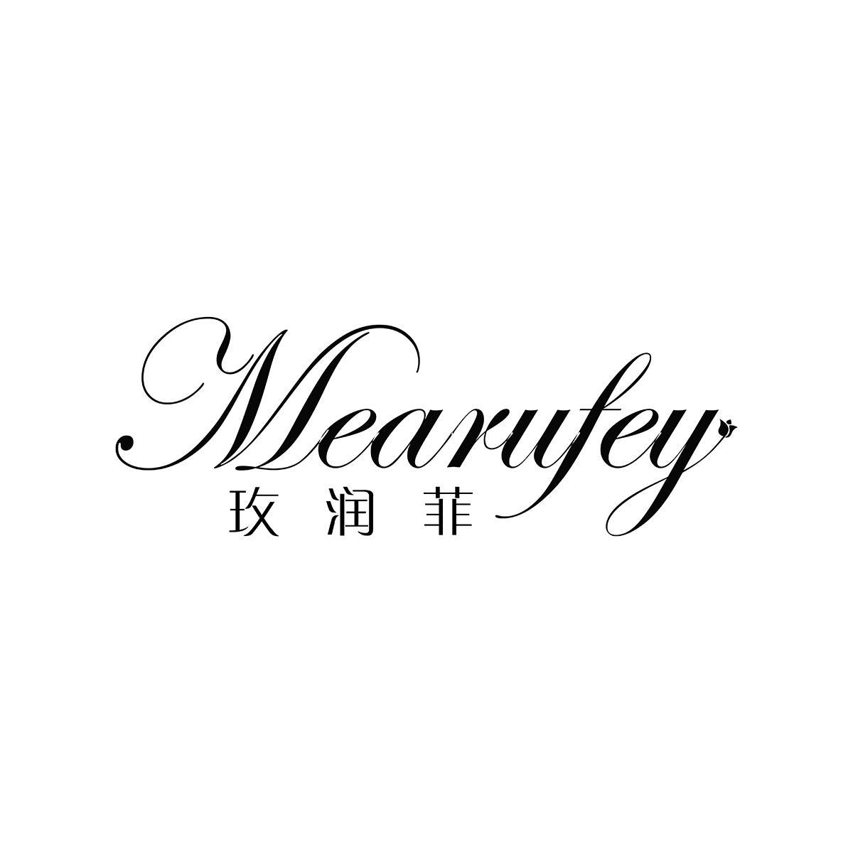 玫润菲MEARUFEY