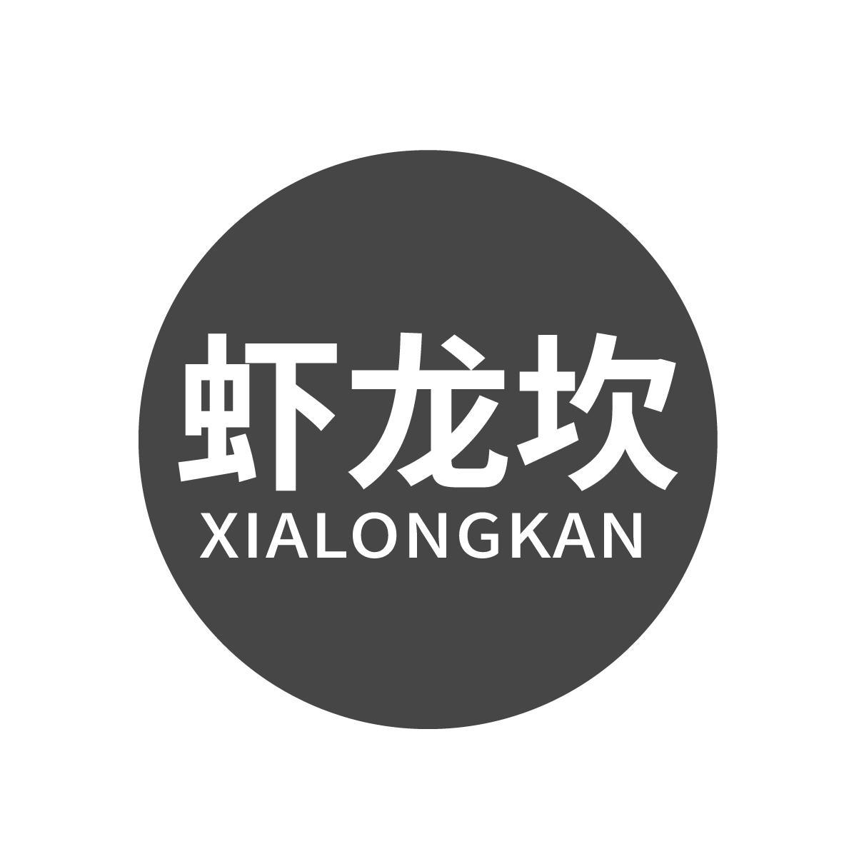 虾龙坎XIAOLONGKAN