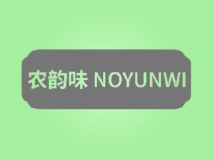 农韵味NOYUNWI