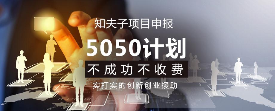 5050计划项目申报