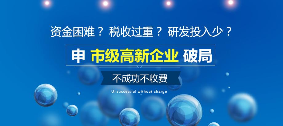 杭州市高新技術企業項目申報