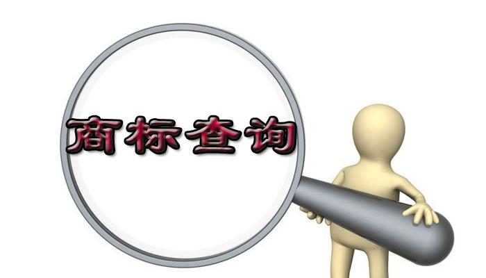 商标查询商品类有哪些? 包括哪些内容?