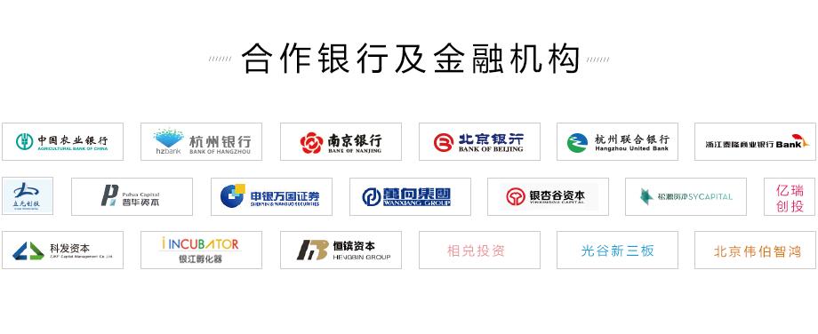 商标质押贷款合作银行及金融机构