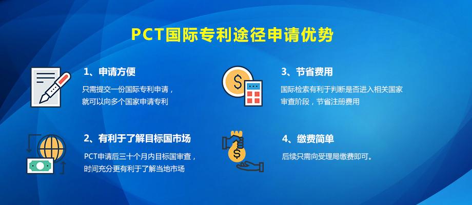 pct国际专利途径申请优势