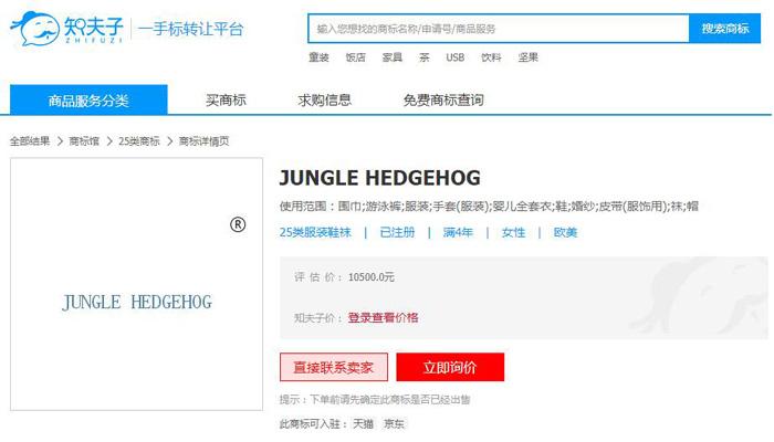 25类商标转让JUNGLE HEDGEHOG商标