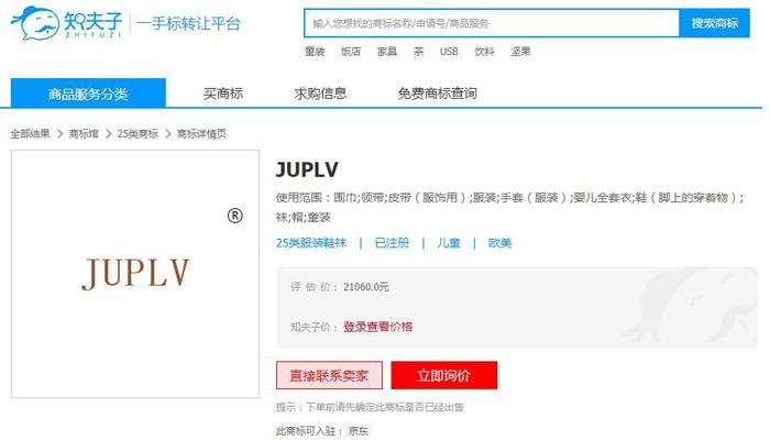 25类商标转让JUPLV商标