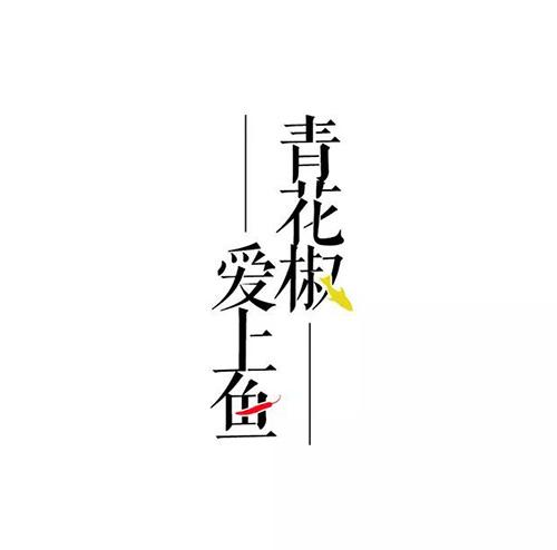 第43类商标转让——青花椒爱上鱼