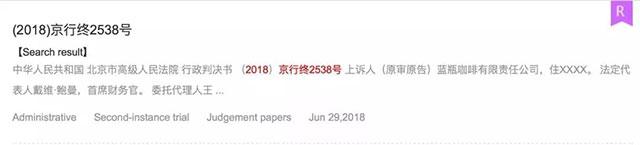北京市人民高级法院判决