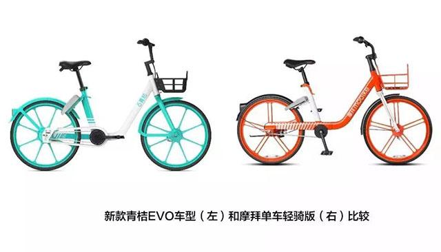 新款青桔EVO车型和摩拜单车轻骑版比较