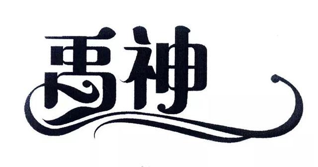 第01類商標轉讓——禹神