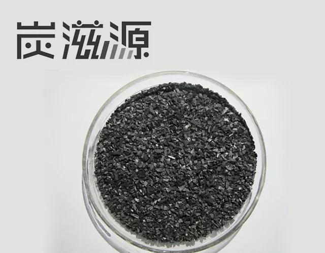 第01类商标转让——炭滋源