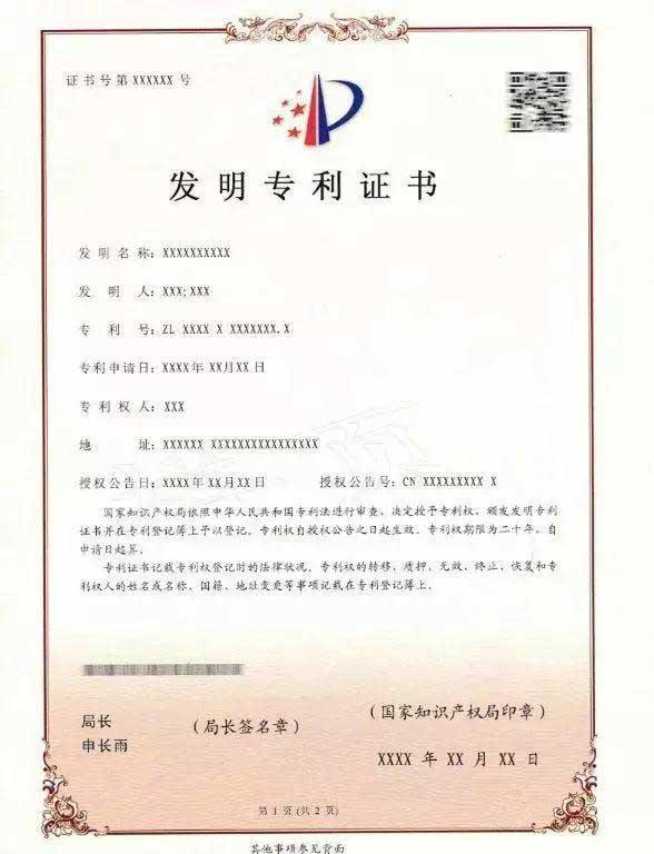 发明专利证书(正面)