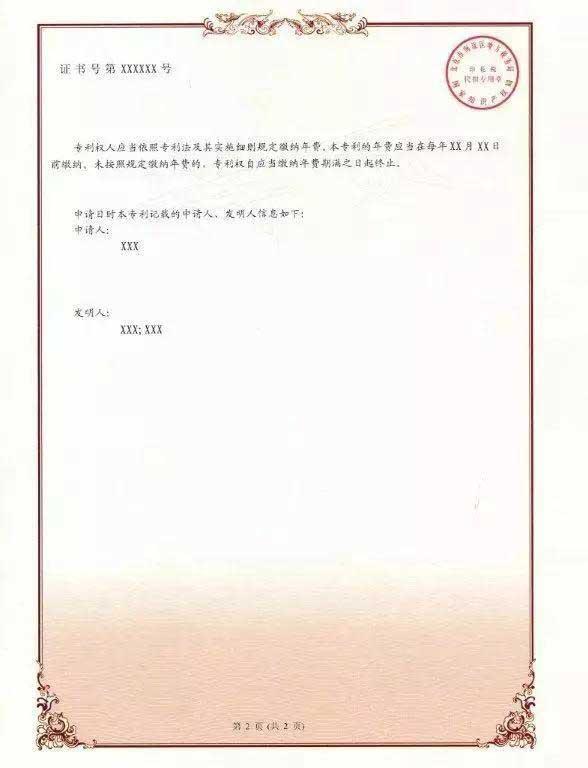 发明专利证书(背面)