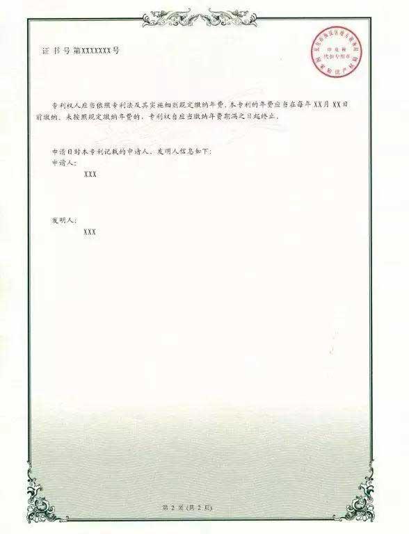实用新型专利证书(正面)