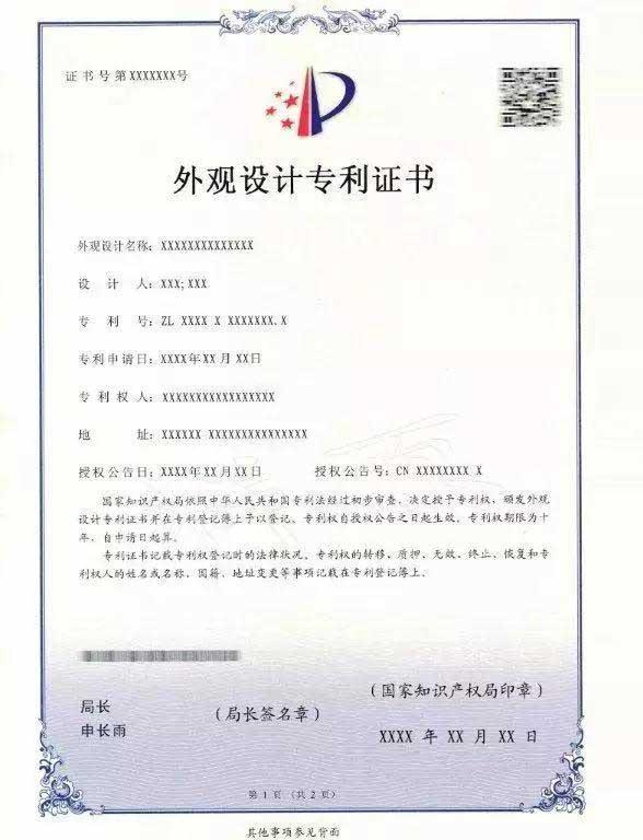 外观设计专利证书(正面)