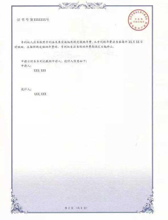 外观设计专利证书(背面)