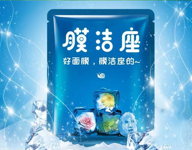 03类化妆清洁商标——膜洁座