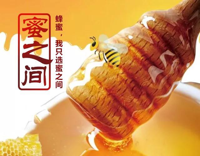 30类蜂蜜商标——蜜之间
