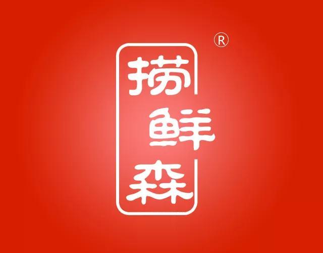43类餐饮住宿商标——捞鲜森