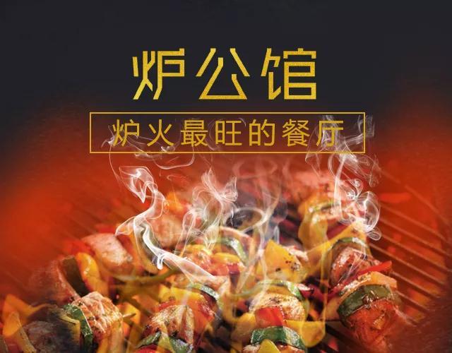43类餐饮住宿商标——炉公馆