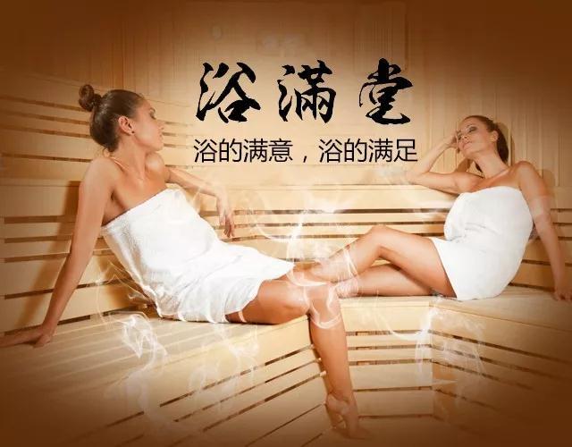 44类医疗美容商标转让——浴满堂