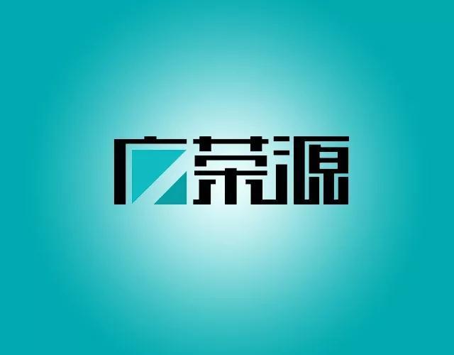 05类药品制剂商标转让——广荣源