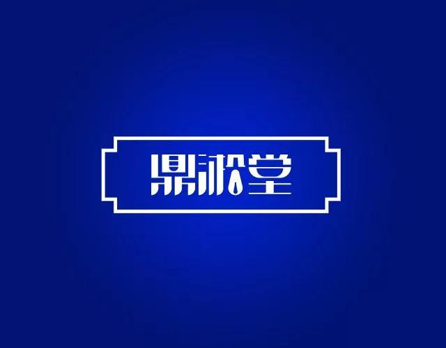 05类药品制剂商标转让——鼎淞堂