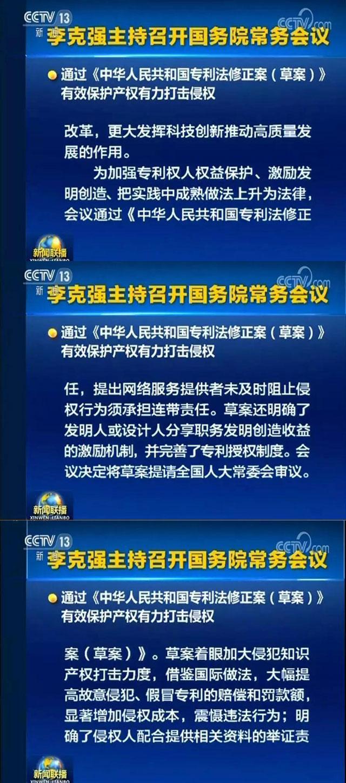 通过《中华人民共和国专利法修正案(草案)》