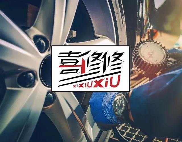 37类修理安装商标转让——喜修修XIXIUXIU