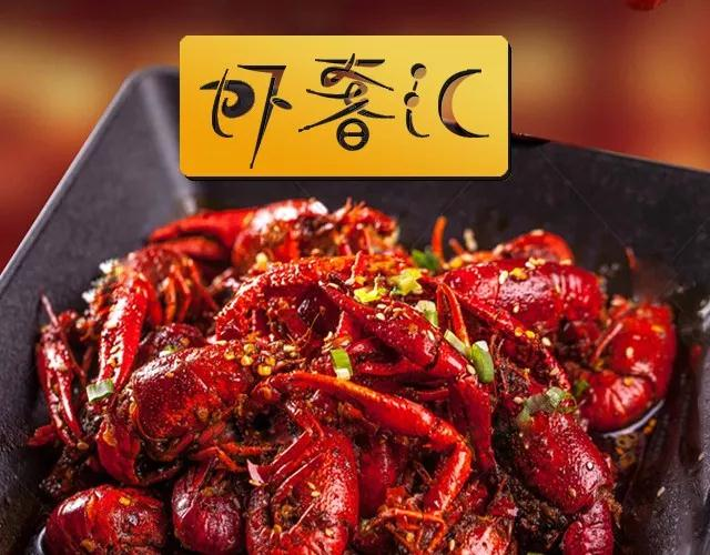 43类餐饮住宿商标转让——虾奢汇