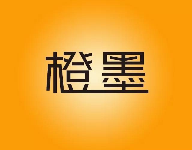 16类文具办公商标转让——橙墨