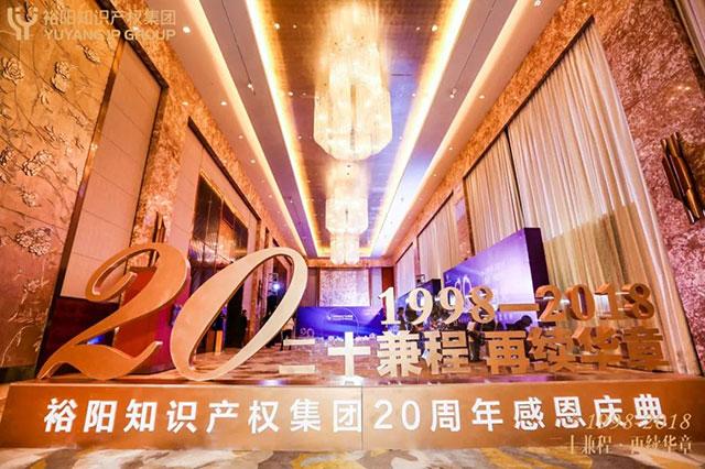 裕阳20周年感恩庆典