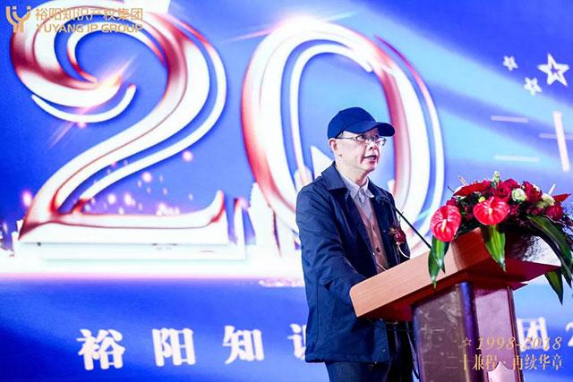 中华商标协会副秘书长南平先生致辞