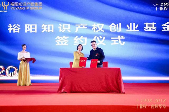 裕阳知识产权集团董副总裁余晅旸女士与中国计量大学法学院副院长朱一飞完成签约仪式