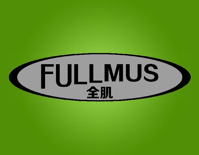 全肌FULLMUS