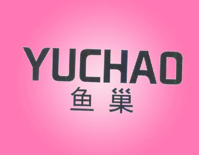 鱼巢 YUCHAO