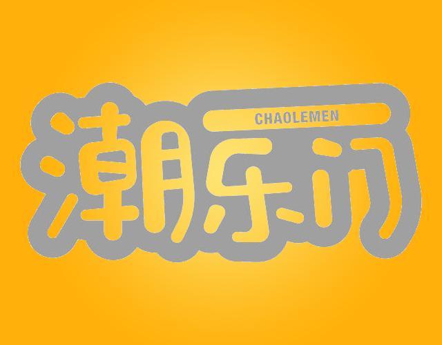 潮乐门CHAOLEMEN