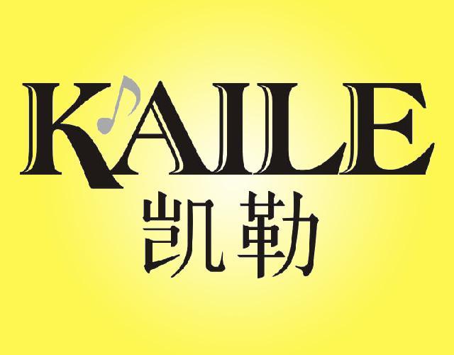 凯勒 KAILE