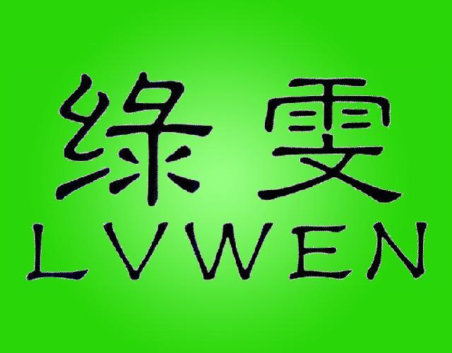 绿雯 LVWEN