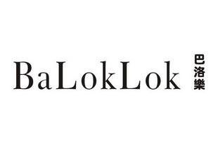巴洛乐BALOKLOK